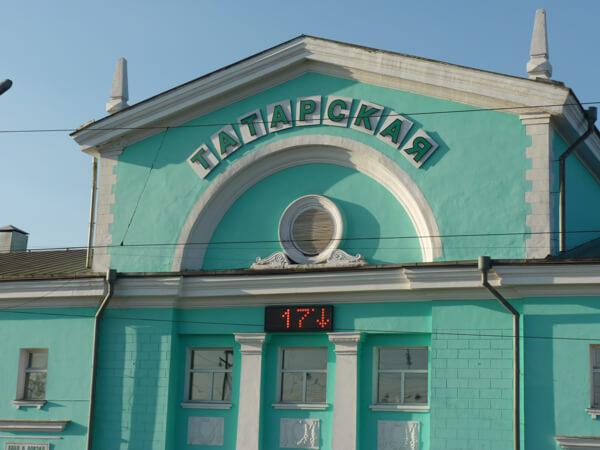 trans-siberia-railway-travel-guide-stop-tatarskia